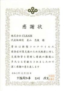 大阪コロナ重症センターから感謝状をいただきました